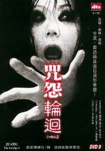 Ju-On: The Grudge 2 (DVD)