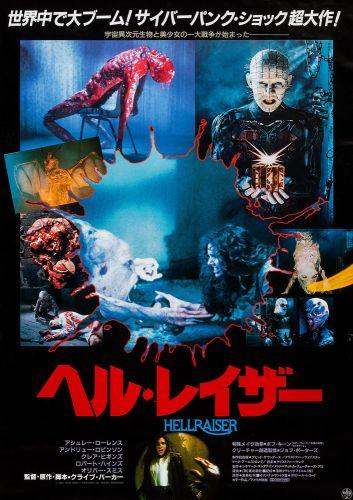 HELLRAISER Japanese Poster type B